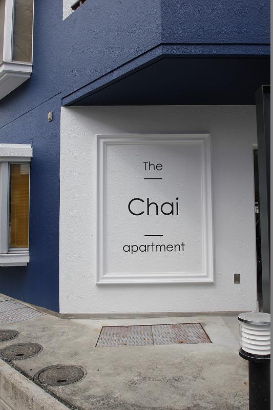 アパート名称も変えてロゴも一新しました!